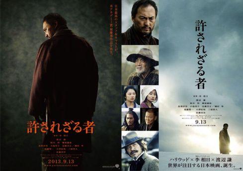 Yurusarezaru Mono Poster 3