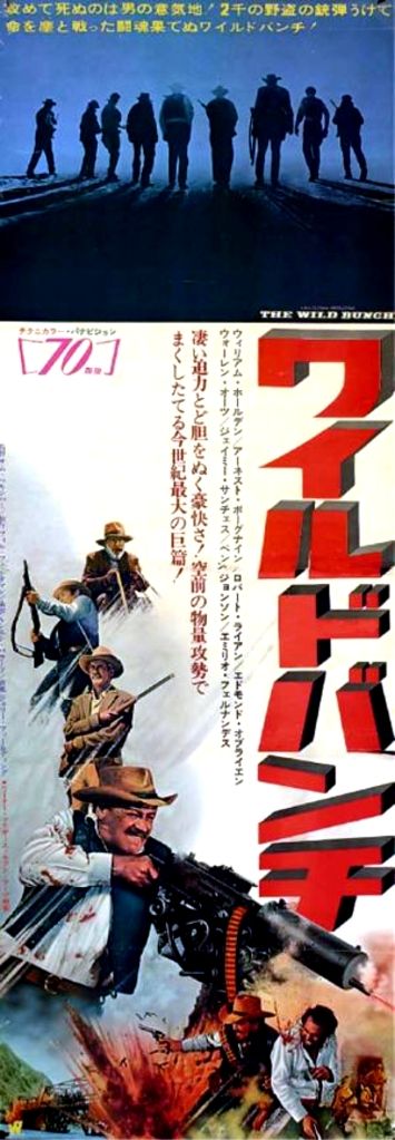 The Wild Bunch poster 19