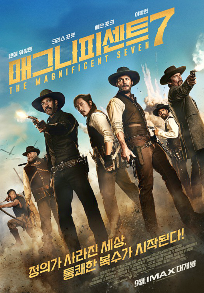 THE MAGNIFICENT 7 2016 - poster 5