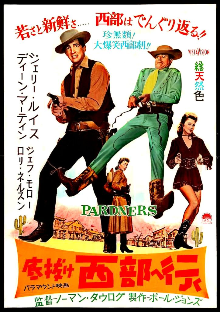 pardners-poster-12