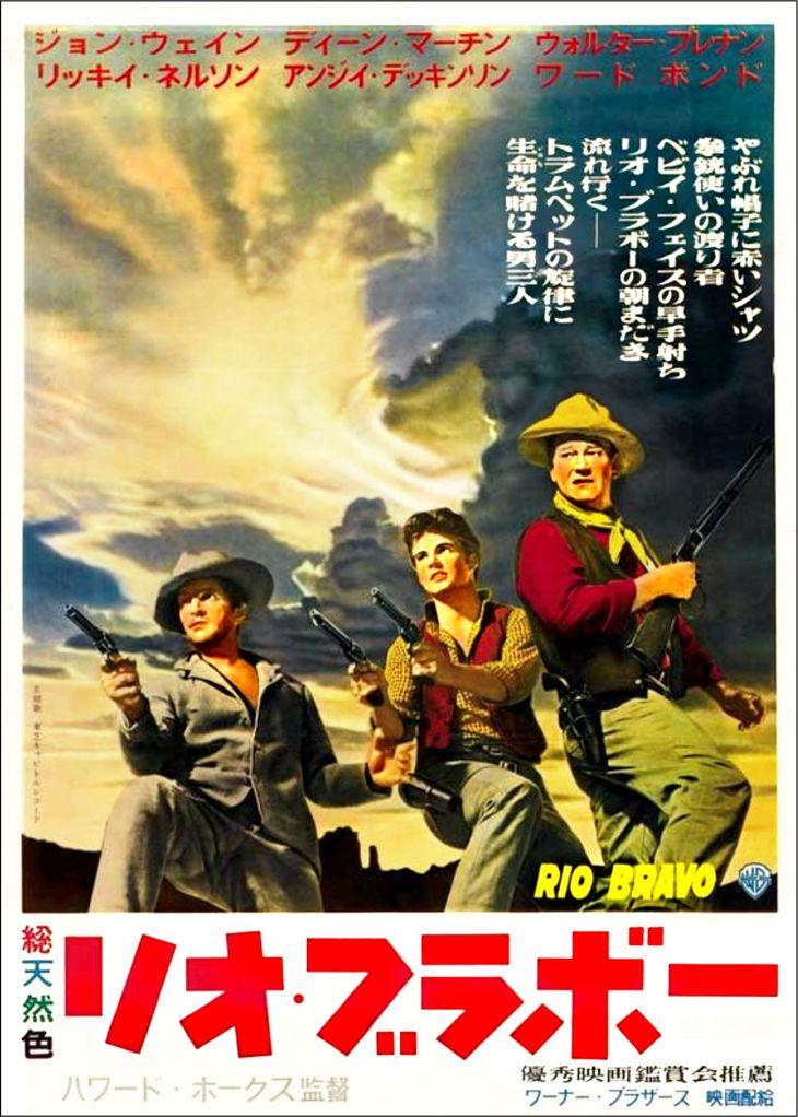 rio-bravo-poster-19